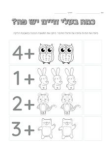 דף עבודה ותרגול לכיתה א בחשבון בעלי חיים