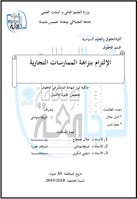 مذكرة ماستر: الإلتزام بنزاهة الممارسات التجارية PDF
