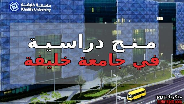 منح جامعة خليفة
