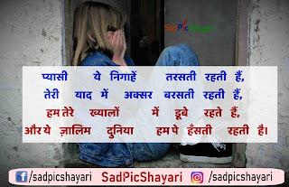 sad girl shayari in hindi