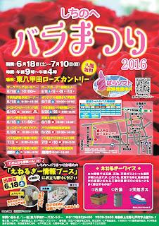 Shichinohe Rose Festival 2016 flyer 平成28年しちのへバラまつり チラシ