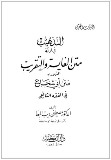download pdf kitab matan ghoyah wat taqrib