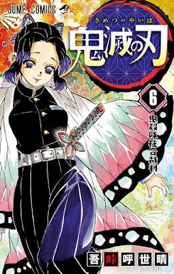 鬼滅の刃 コミックス 第6巻   吾峠呼世晴(Koyoharu Gotōge)   Demon Slayer Volumes   Hello Anime !