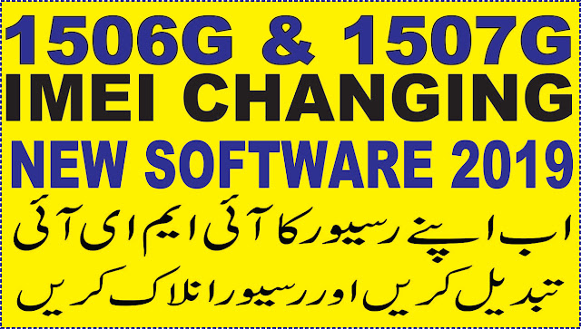 1506G & 1507G RECEIVER   IMEI CHANGING  NEW SOFTWARE 2019
