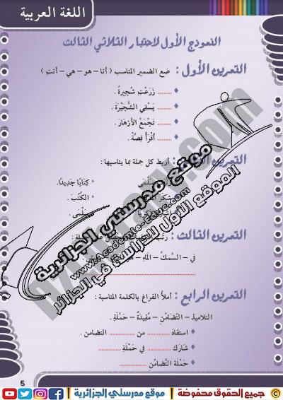 النموذج 7: اختبارات اللغة العربية السنة الأولى ابتدائي الفصل الثالث