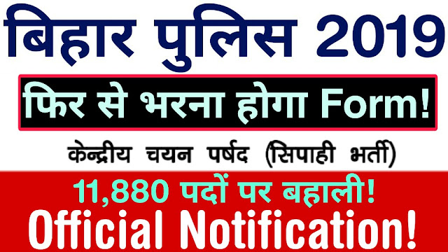 Bihar Police 2019 Notification