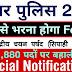 Bihar Police 2019 Recruitment : For Constable, BMP & Fireman 11880 Posts Apply Online