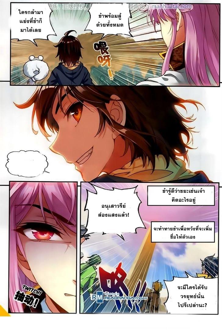 อ่านการ์ตูน Wu Dong Qian Kun 53 ภาพที่ 24