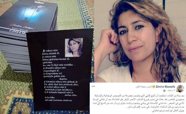 أضطهاد فكري للأدباء والشعراء في كردستان العراق