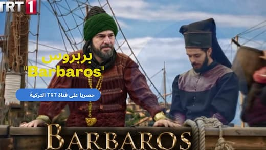 مسلسل بربروس الحلقة 1 الاولى Barbaros