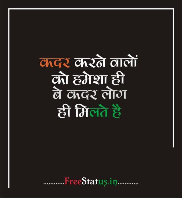 Kadar-Karne-Walo-Ko-Hamesha-Hi-Bekhabar-Hi
