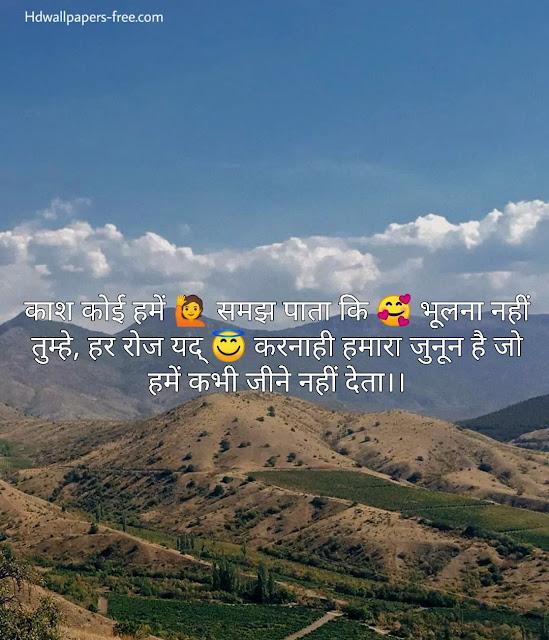 Latest Hindi (Fb Status) Facebook Status For FREE