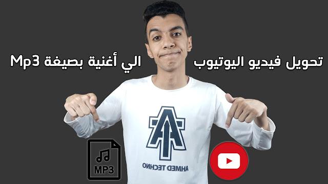تحميل اغاني mp3 من اليوتيوب مجانا بدون برامج