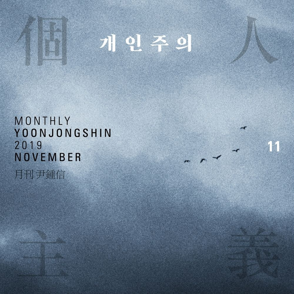 Yoon Jong Shin – Monthly Project 2019 November Yoon Jong Shin