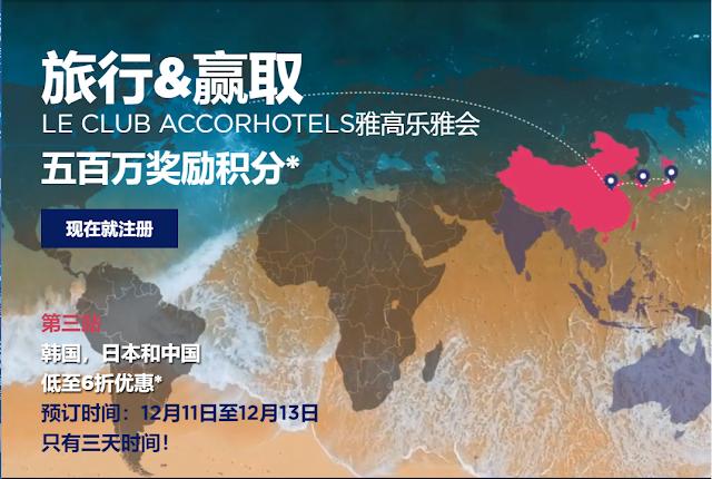 雅高亞太瘋狂大促AccorHotels   韓國、日本和中國低至5折優惠(12/11-12/13)