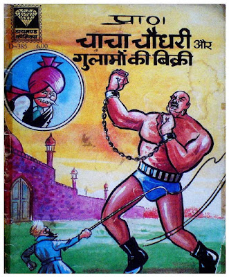 Chacha Chaudhary - Gulamon Ki Bikri Hindi Comic PDF Download