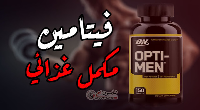Optimum Opti-Men فوائد واضرار
