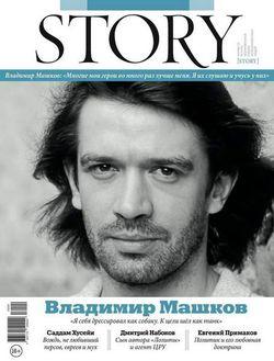 Читать онлайн журнал<br>Story (№9 сентябрь 2016)<br>или скачать журнал бесплатно