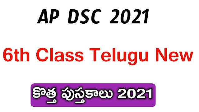 AP DSC 6th Class Telugu New Textbook Download