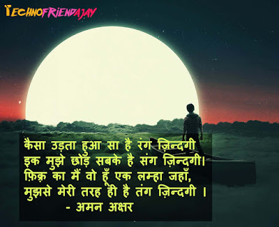 aman akshar poem on love