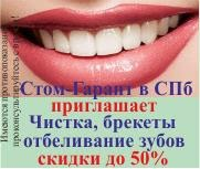 http://stomgarant.ru/actions.html