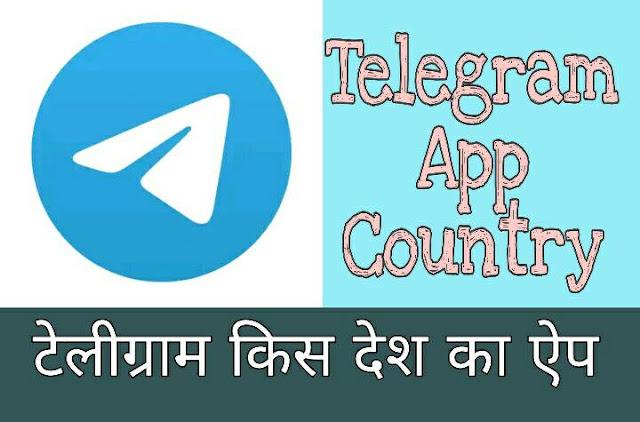 Telegram किस देश का app है