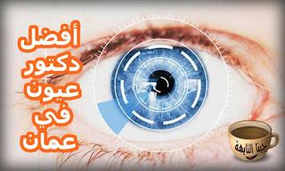 افضل دكتور عيون في عمان Best Eye Doctor in Amman Jordan