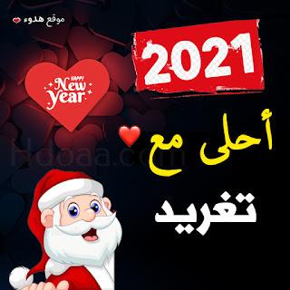 صور 2021 احلى مع تغريد