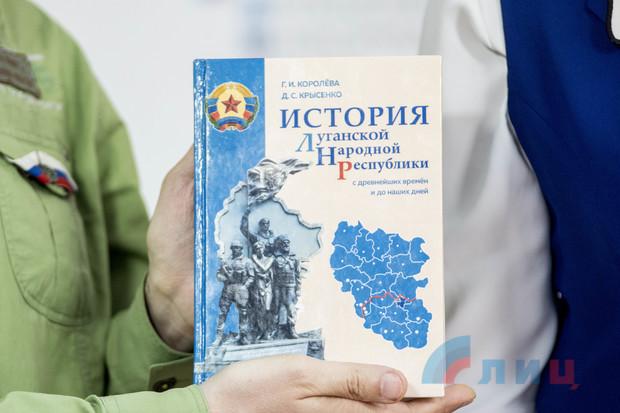 В Луганске презентовали учебник История Луганской Народной Республики с древнейших времен до наших дней