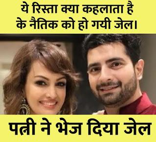 Ye Rishta Kya Kahlata Hai