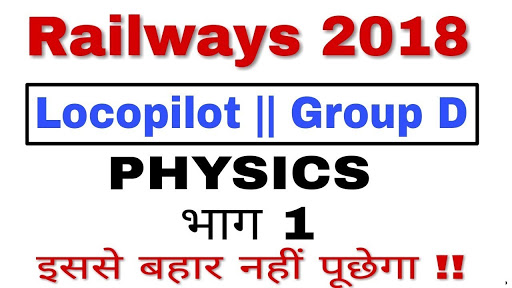 Railway Group D/ALP Physics 300+ Questions And Answers