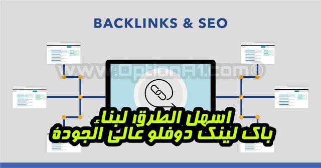 كيفية بناء باك لينك دوفلو قوى لموقعك 2019 بأسهل الطرق How to Build a Backlink?