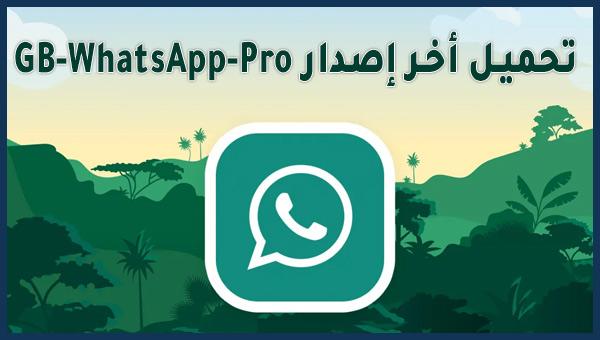 تحميل تطبيق GBWhatsApp Pro أخر اصدار مجانا v8.25