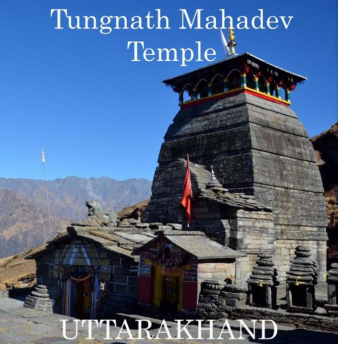 Tungnath Temple [तुंगनाथ मन्दिर] – दुनिया का सबसे ऊँचा शिव मन्दिर
