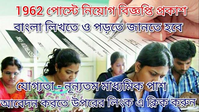 1962  গ্রাম রোজার সহায়ক  চাকরীর জন্য অনলাইনে আবেদন করুন Apply Online for 1962 Gram Rozgar Sahayak