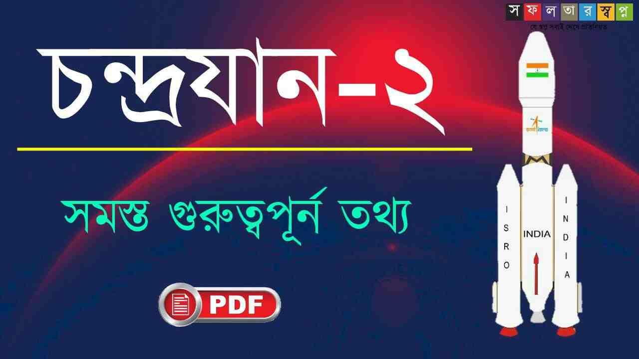 Chandrayaan 2 Related GK Bengali Questions Answers PDF || চন্দ্রযান ২ প্রশ্ন উত্তর