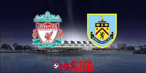 مشاهدة مباراة ليفربول وبيرنلي بث مباشر بتاريخ 31-08-2019 الدوري الانجليزي