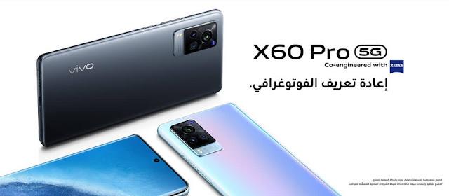 vivo-x60-pro-price-in-ksa