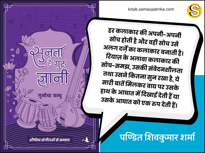 sunta-hai-guru-gyani-book-sameeksha