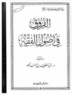 الفروق في أصول الفقه للدكتور عبد اللطيف