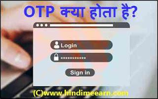 ओटीपी क्या होता है ? OTP Code Kya Hota Hai