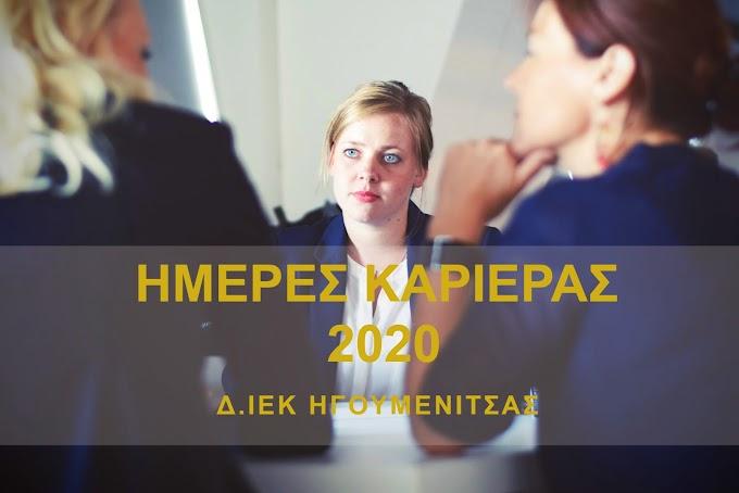 Ημέρες Καριέρας 2020