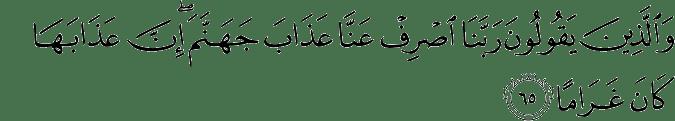 Al Furqan ayat 65