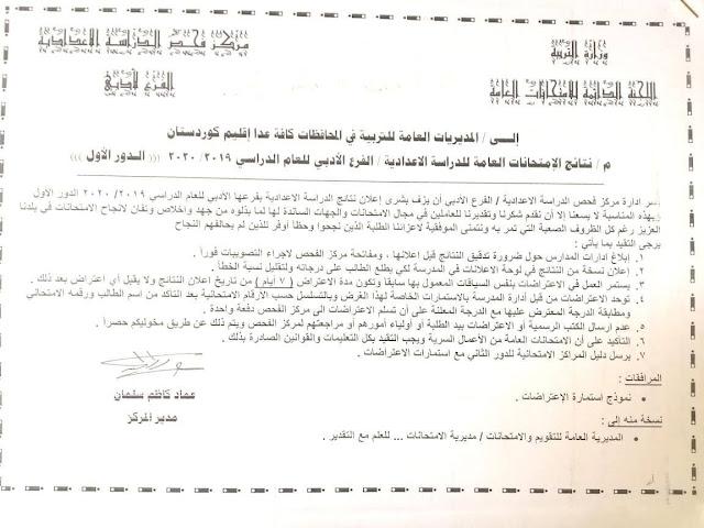وزارة التربية تطلق أستمارة الأعتراضات على نتائج الامتحانات الدور الأول لطلبة الصف السادس الأعدادي بكافة فروعه