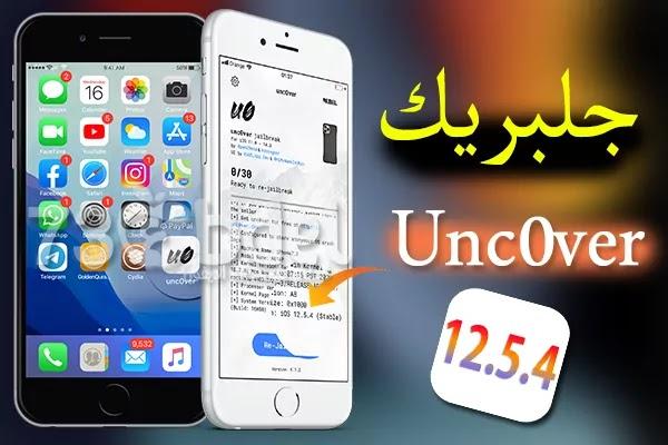 جلبريك انكفر iOS 12.5.4   تنزيل جيلبريك 12.5.4-Unc0ver iOS 12 مع السيديا للايفون الايباد