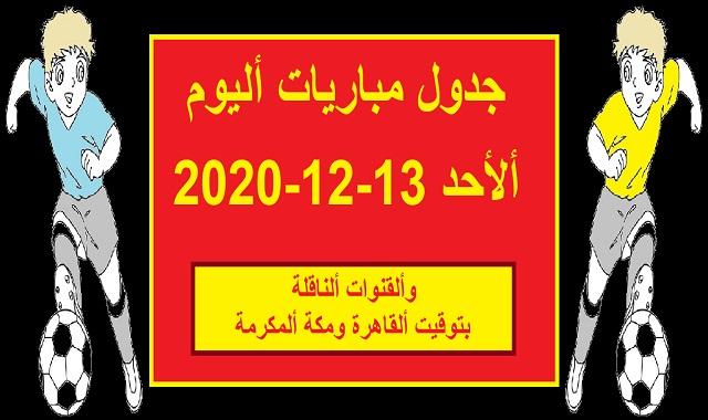 جدول مباريات اليوم ألأحد 13-12-2020 والقنوات الناقلة بتوقيت القاهرة ومكة