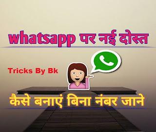 apne-karibi-girls-ka-whatsapp-number-kaise-khoje-or-kaise-gf-banaye