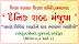 One Word Four Meaning : Dainik Sabd Manjusha Book Made By DPEC Ahmedabad