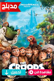مشاهدة وتحميل فيلم عائلة كرودز الجزء الاول The Croods 2013 مدبلج عربي