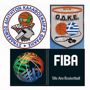 Επίσημες επεξηγήσεις κανονισμών καλαθοσφαίρισης 2014
